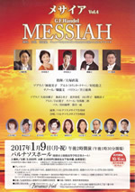 messiah17